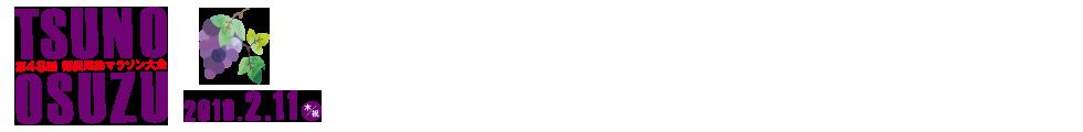 第48回都農尾鈴マラソン~2016年2月11日開催! 【公式サイト】