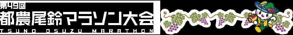 第49回都農尾鈴マラソン~2017年2月11日開催!【公式サイト】