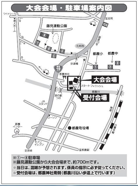 尾鈴マラソン大会駐車場