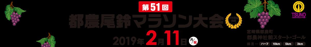 第51回都農尾鈴マラソン【公式】