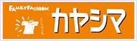 カヤシマ FAMILY FASHION